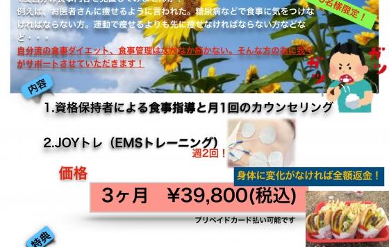 夏の新イベント開催します!