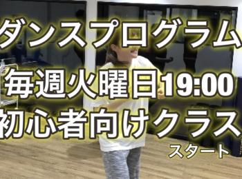 ダンスプログラムの超初級者向けクラスをスタート